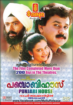 punjabi house, punjabi house songs, punjabi house comedy, punjabi house movie, punjabi house ramanan, punjabi house full movie, punjabi house comedy scenes, punjabi house sonare sonare, punjabi house malayalam, punjabi house full movie download, punjabi house movie download, punjabi house full movie free download, punjabi house songs malayalam, mallurelease