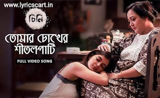 Tomar Chokher Shitolpati (তোমার চোখের শীতলপাটি) Lyrics in bengali-Cheeni
