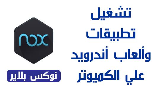 برنامج محاكي اندرويد نوكس بلاي Nox App Player