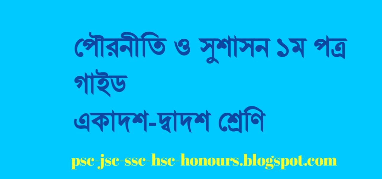 Hsc পৌরনীতি ও সুশাসন ১ম পত্র গাইড Pdf Download