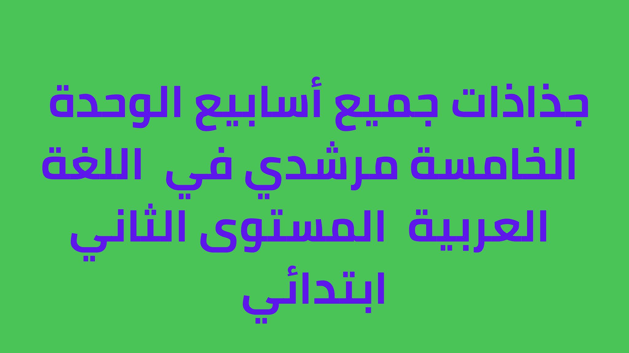 جذاذات الوحدة الخامسة مرشدي في  اللغة العربية  المستوى الثاني