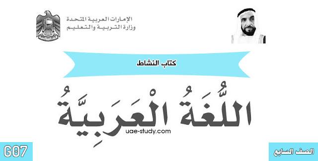 كتاب النشاط اللغة العربية للصف السابع 2020-2021
