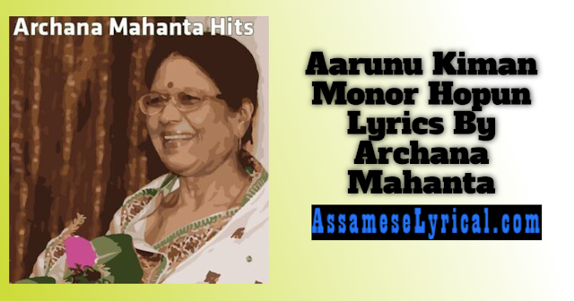 Aarunu Kiman Monor Hopun Lyrics