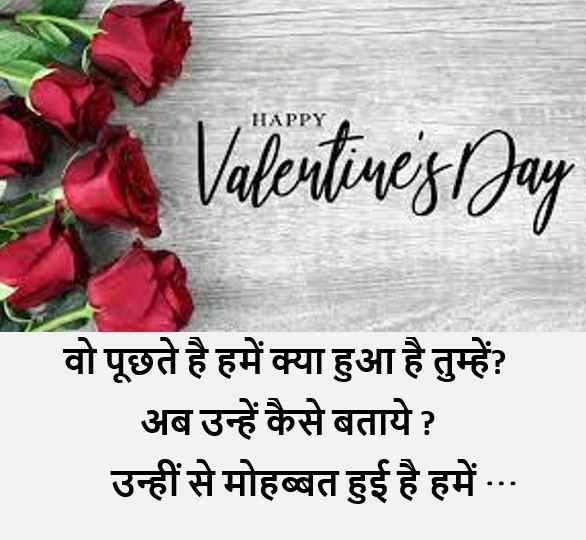 Valentine Day Shayari Photo Hd, Valentine Day Sad Shayari Image, Valentine Day Hindi Shayari Image Download