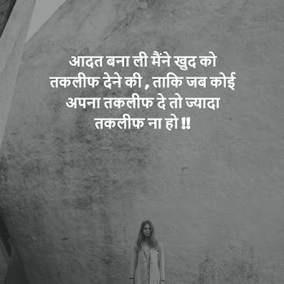 new sad status in hindi for whatsapp