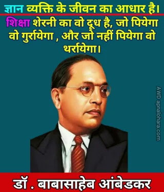 baba saheb ambedkar jayanti, ambedkar thoughts in hindi