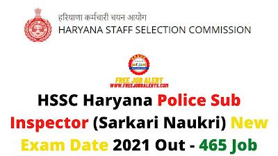 Sarkari Exam: UP Police Sub Inspector SI (Sarkari Naukri) Exam Date 2021 - (9534) Jobs