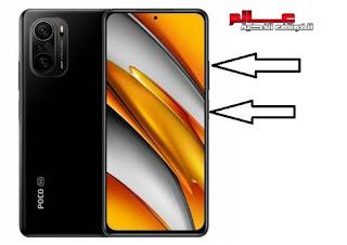 طريقة فرمتة و اعادة ضبط المصنع هاتف شاومي Xiaomi Poco F3