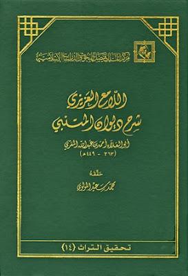 تحميل كتاب اللامع العزيزي شرح ديوان المتنبيpdf أبو العلاء المعري