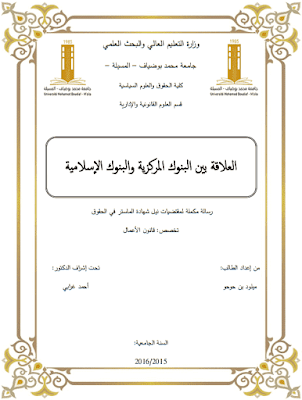 مذكرة ماستر: العلاقة بين البنوك المركزية والبنوك الإسلامية PDF