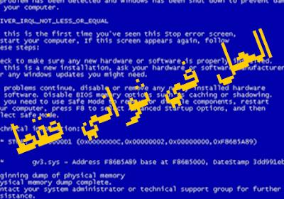خطوات بسيطة لحل مشكلة الشاشة الزرقاء و في ثواني فقط