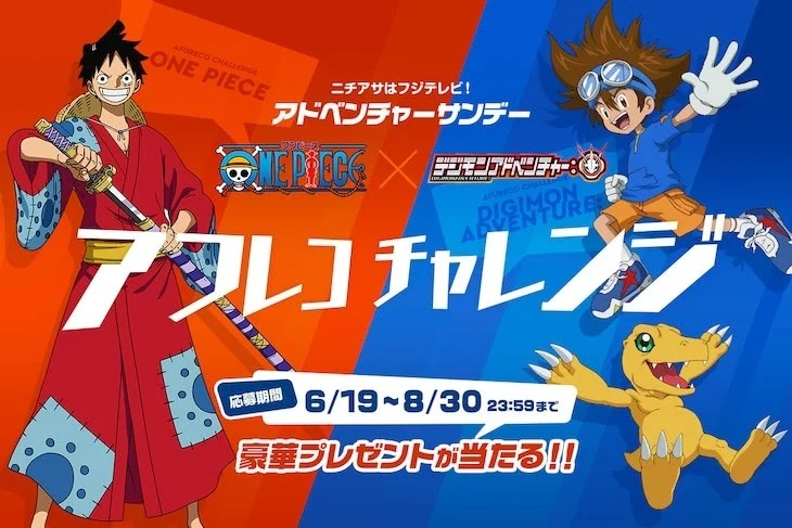 Los animes de One Piece y Digimon Adventure regresan el 28 de junio.