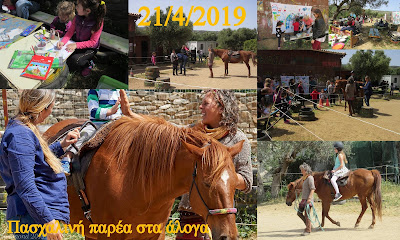 https://www.facebook.com/Association.of.friends.with.Horses.in.Here.and.Now/