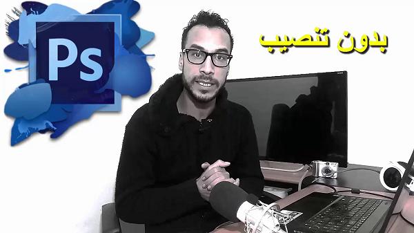 نسخة من برنامج الفوتوشوب - Photoshop CS6 - للحواسيب الضعيفة بدون تنصيب