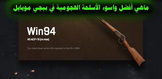 أسوء سلاح في ببجي Win94