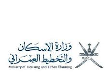 وظائف وزارة الإسكان والتخطيط العمراني سلطنة عمان