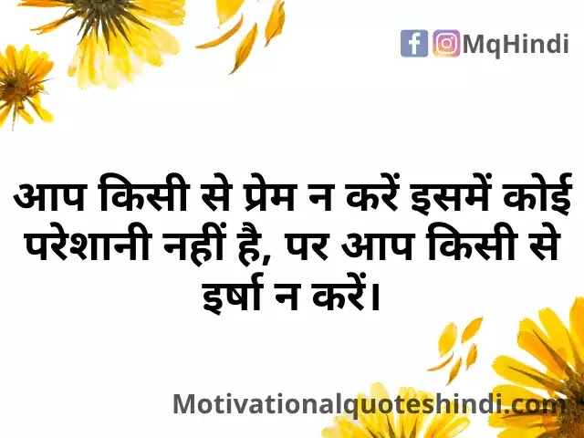 Cute Jealousy Quotes In Hindi