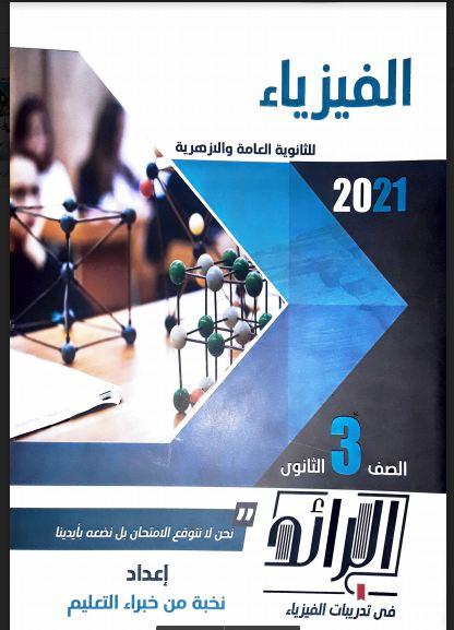 تحميل كتاب الرائد في الفيزياء للصف الثالث الثانوي 2021 pdf
