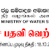Vacancy In Ministry Of Water Supply