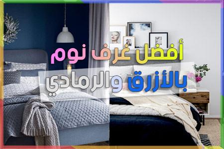 غرف نوم ازرق رمادي