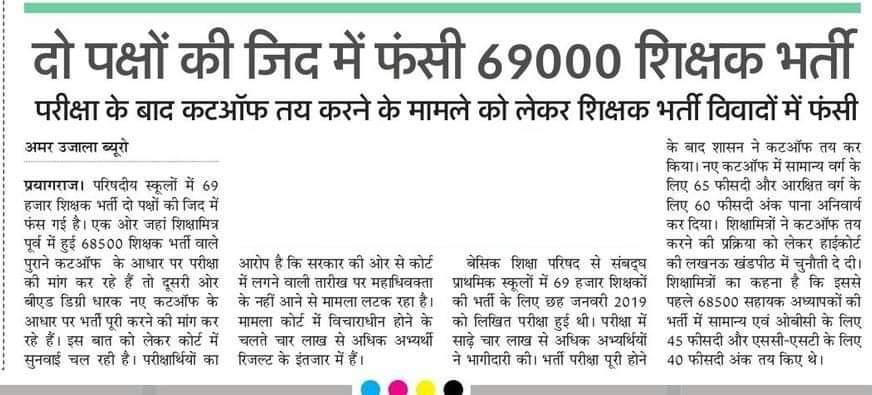 दो पक्षों की जिद में फंसी 69000 Teacher Recruitment, SHIKSHAMITRA 68500 एवं बीएड डिग्री धारक नए CUTOFF के आधार पर भर्ती पूरी करने की कर रहे मांग