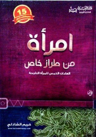 كتاب امرأة من طراز خاص من أفضل كتب تطوير الذات للمرأة