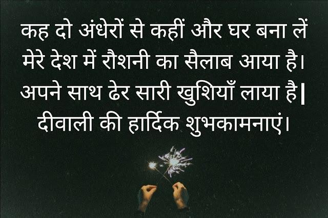 Diwali Motivational Quotes in Hindi