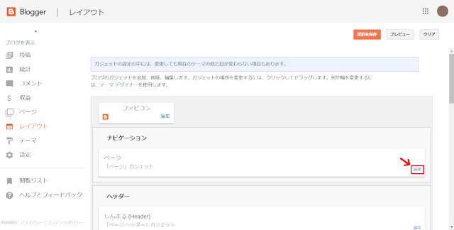 Blogger ナビゲーション編集