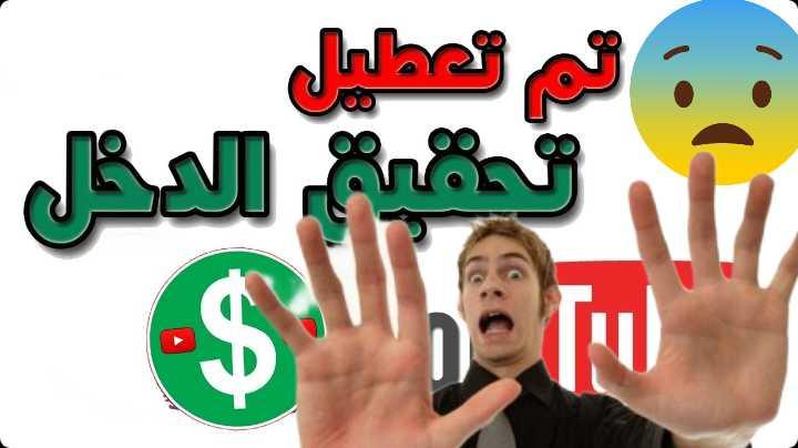 هااااام جدا : تعرف عن سبب فقدان تحقيق الدخل على قناتك يوتيوب إحذر❗️