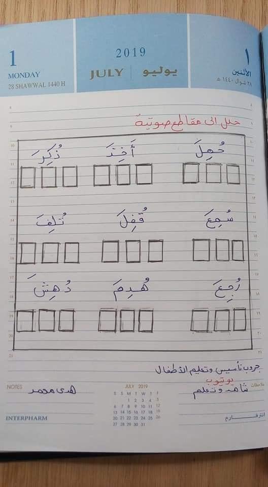شيتات تأسيس اللغة العربيه للأطفال للاستاذة/ هدى محمد 15