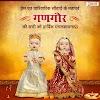 गणगौर पर्व की हार्दिक शुभकामनाएं - Gangaur Festival Wishes Poster Status Images Videos in Hindi