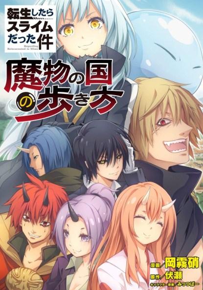 Tensei Shitara Slime Datta Ken (転生したらスライムだった件) Cover