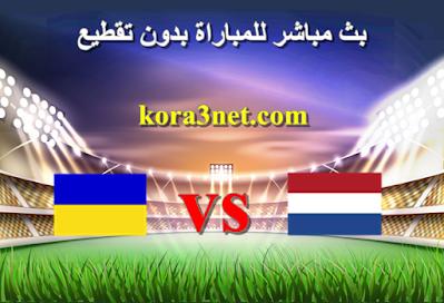 مباراة هولندا واوكرانيا