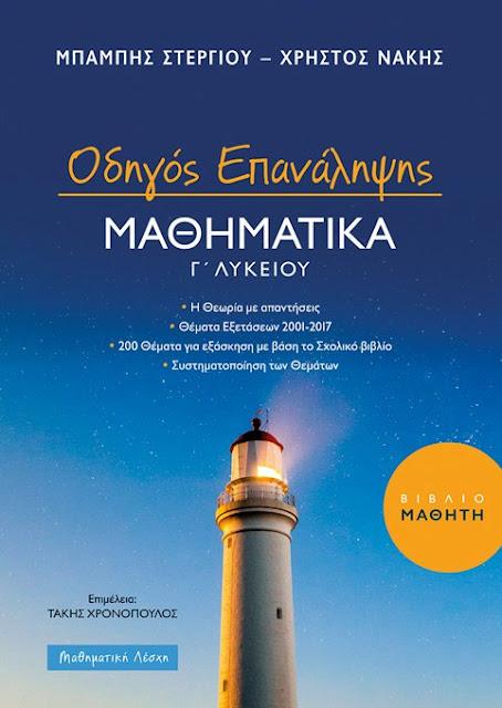 Οδηγός Επανάληψης <br> Μαθηματικά Γ Λυκείου <br>κυκλοφορεί <br> στο βιβλιοπωλείο Σαββάλα στην Αθήνα