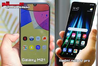 مقارنة بين Galaxy M21 و redmi note 8 pro