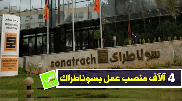 أزيد من 4 آلآف منصب عمل بشركة سونطراك