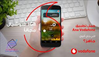 تنزيل تطبيق Ana Vodafone 2021 مجاناً