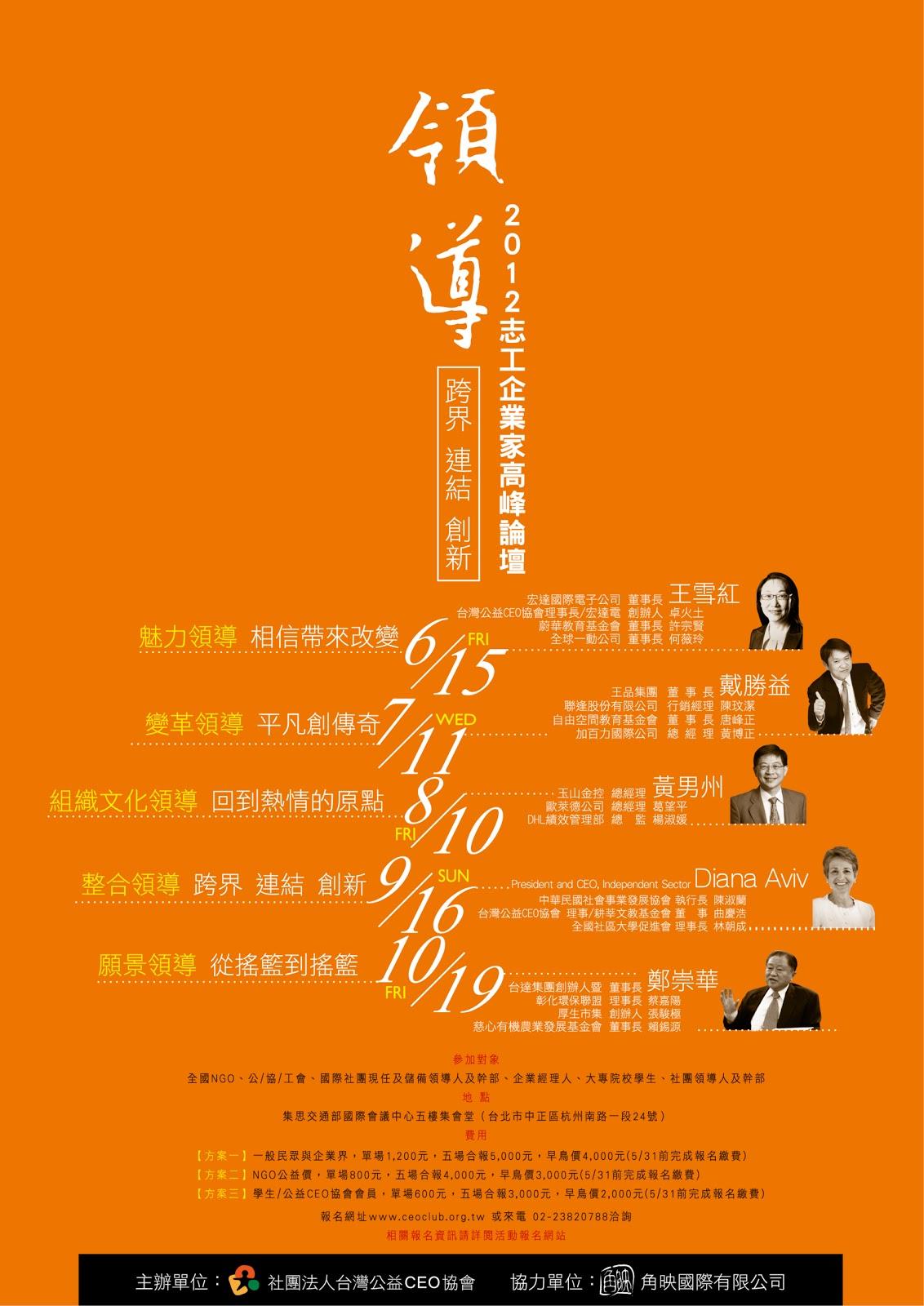 臺灣公益CEO協會: 志工企業家高峰論壇 活動海報