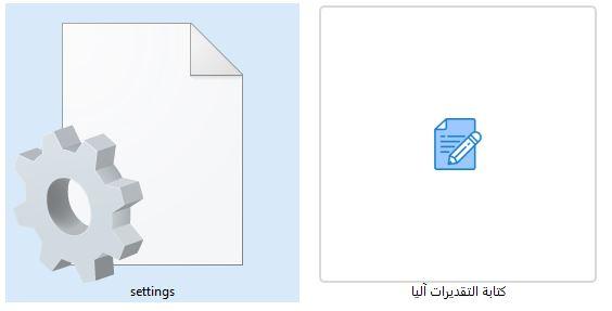 طريقة كتابة التقديرات اليا على برنامج النقاط الخاص بالرقمنة Capture