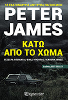 """""""Κάτω από το χώμα"""" του Peter James"""