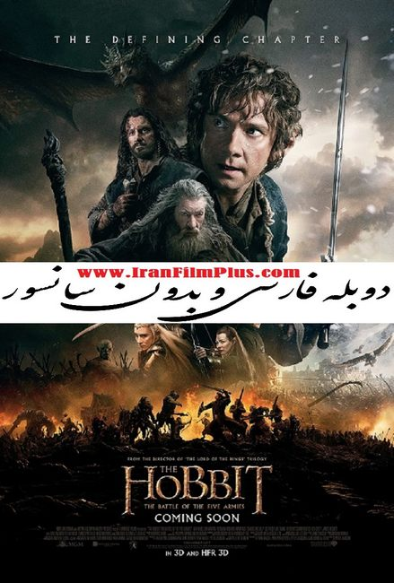 hobbit farsi