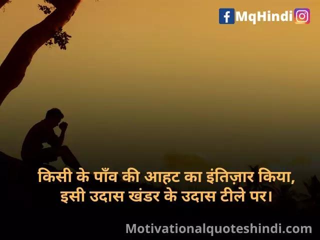 Man Udas Shayari In Hindi