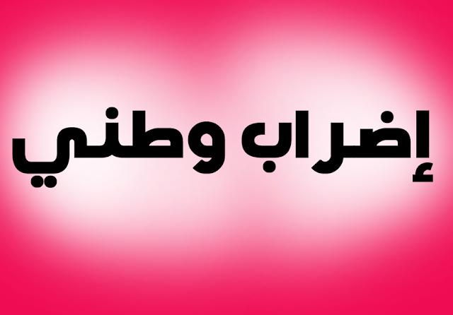 يخوض التنسيق النقابي الخماسي لموظفي وزارة التربية الوطنية حاملي الشهادات إضرابا وطنيا لمدة أسبوع قابل للتمديد