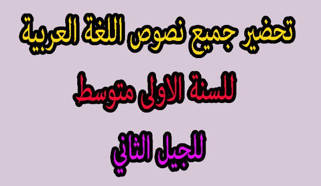 تحضير جميع نصوص اللغة العربية للسنة الأولى متوسط وفق الكتاب المدرسي الجديد  الجيل الثاني