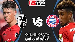 مشاهدة مباراة فرايبورغ وبايرن ميونيخ بث مباشر اليوم 15-05-2021 في الدوري الألماني