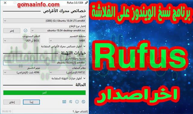 تحميل برنامج نسخ الويندوز على الفلاشة   Rufus 3.11.1678 Beta Multilingual