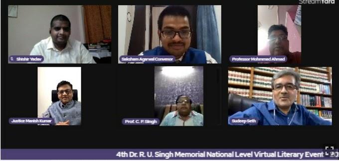 4th डॉ. आरयू सिंह मेमोरियल नेशनल लेवल वर्चुअल लिट्रेरी इवेंट सम्पन्न