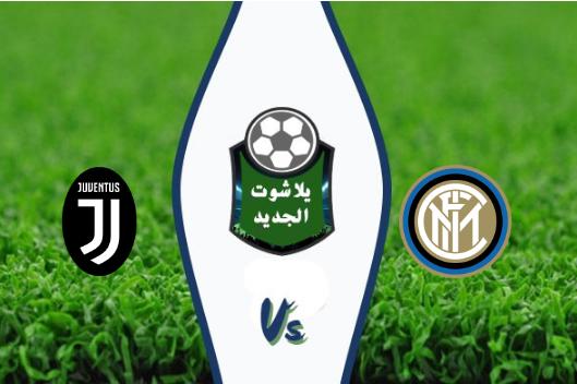 نتيجة مباراة يوفنتوس وانتر ميلان بتاريخ 06-10-2019 الدوري الايطالي