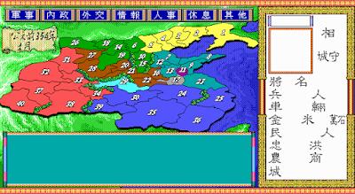 Dos戰國策繁體中文綠色免安裝整合版下載,以春秋戰國時代為背景的策略老遊戲!