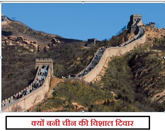 क्यों बनी चीन की विशाल दिवार  